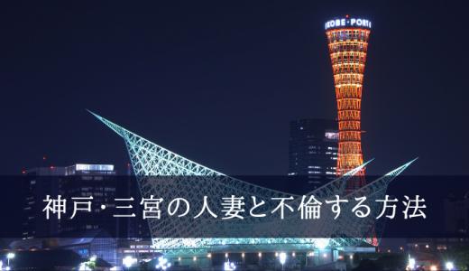 神戸・三宮の不倫出会い系サイトで出会った人妻とデートする方法