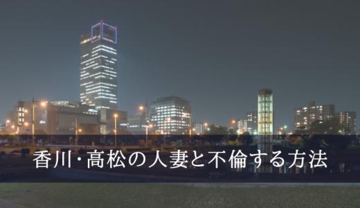香川・高松の不倫出会い系サイトで出会った人妻とデートする方法