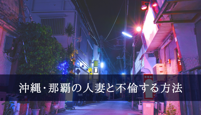 沖縄・那覇の人妻と不倫