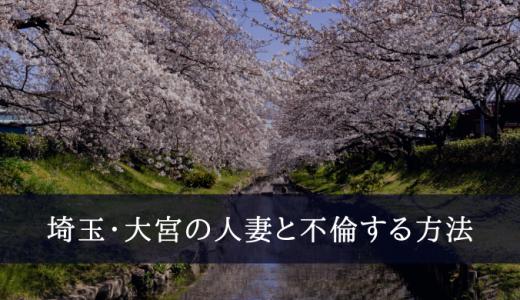 埼玉・大宮の不倫出会い系サイトで出会った人妻とデートする方法
