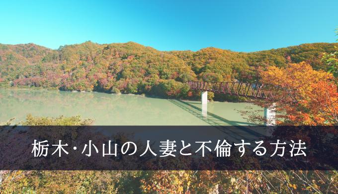 栃木・小山の人妻と不倫