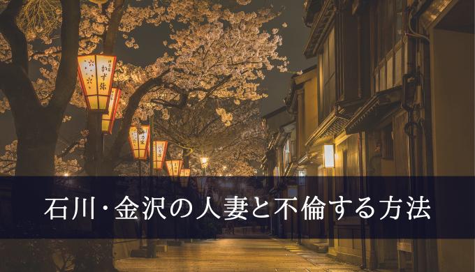 石川・金沢の人妻と不倫