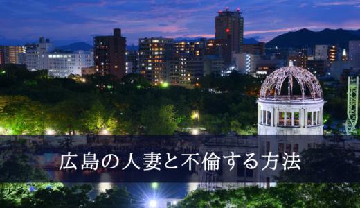 広島の不倫出会い系サイトで出会った人妻とデートする方法