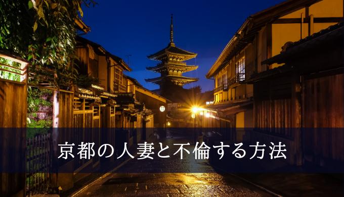 京都の人妻と不倫