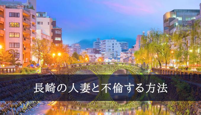 長崎の人妻と不倫する方法