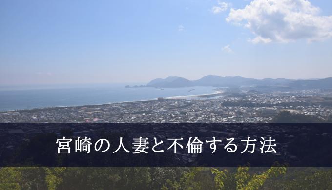宮崎の人妻と不倫する方法