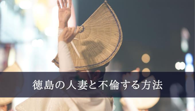 徳島の人妻と不倫する方法