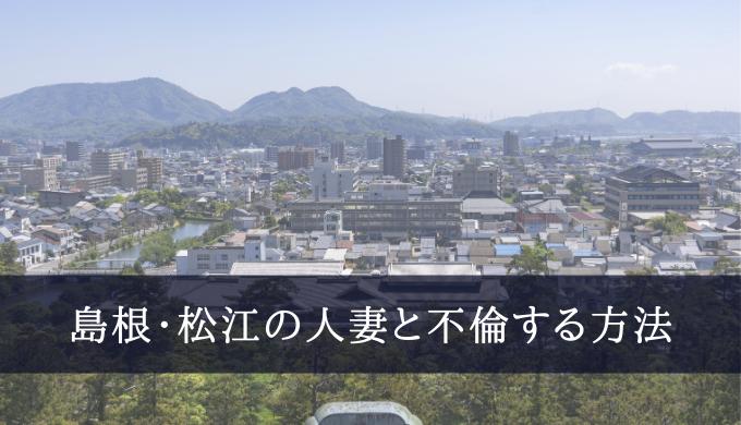 島根・松江の人妻と不倫する方法